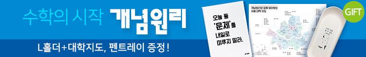 [중고등참고서] 개념원리 신학기 이벤트_김영민