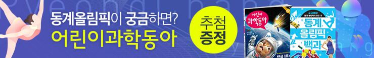 [잡지] 동아사이언스(잡지) <어린이과학동아 2018.02.15> 동계올림픽 이벤트 증정_김영민