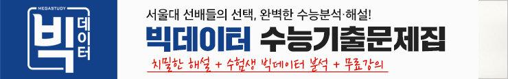 [고등참고서] 메가북스 빅데이터 수능기출문제집 이벤트 증정_김영민