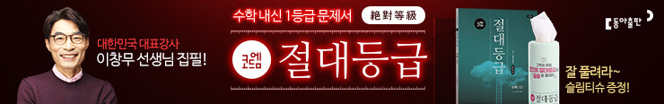 [고등참고서] 동아출판 코드엠 절대등급 이벤트 증정_김영민