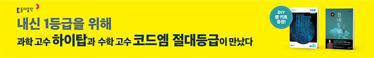 [고등참고서] 동아출판 고등 하이탑 X 절대등급 패키지 이벤트 증정_김영민