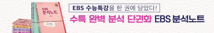 [고등참고서] 메가스터디 EBS 분석노트 예약 판매 이벤트 증정_김영민