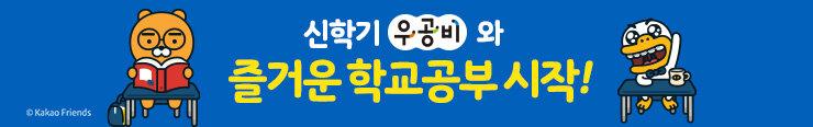 [초등참고서] 좋은책신사고 우공비 초등 시리즈 이벤트(노출용)_김영민