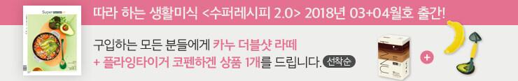 [잡지] 수퍼레시피 3.4월호 부록 봄맞이 선물 이벤트(노출용)_김영민