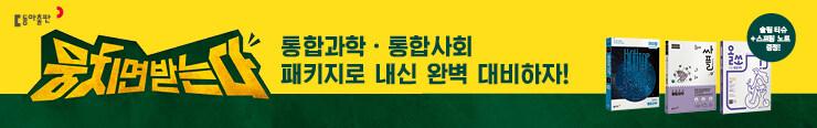 [고등참고서] 동아출판 하이탑+싸플/올쏘 패키지 이벤트 증정_김영민