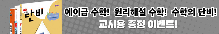 [중등참고서] 에이급출판사 교사용 증정 이벤트_김영민
