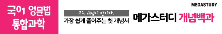 [고등참고서] 메가스터디 개념백과 시리즈 구매 이벤트 증정_김영민