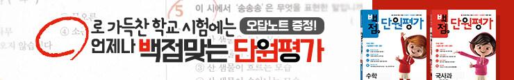 [초등참고서] 동아출판 <백점맞는 단원평가> 구매 이벤트 증정_김영민