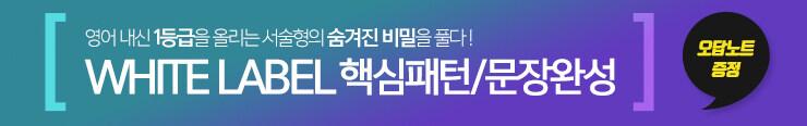 [고등참고서] 진학사 화이트라벨 시리즈 사은품 이벤트 증정_김영민