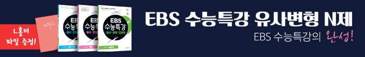 [고등참고서] 메가북스(참고서) <EBS 수능특강 유사 변형> 구매 이벤트 증정_김영민