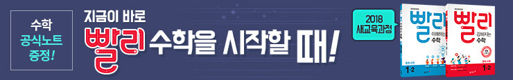 [중등참고서] 동아출판 중등 빨리 수학 시리즈 이벤트 증정_김영민