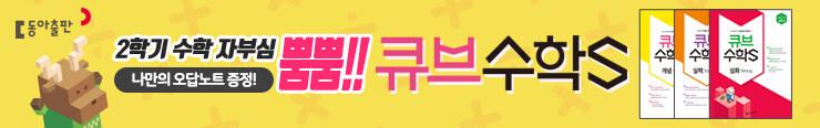 [초등참고서] 동아출판 초등 18-2학기 큐브수학S 이벤트 증정_김영민