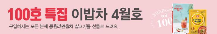 [잡지] 이밥차(그리고책) <월간 이밥차 2018년 4월호> 100호 특집 이벤트 노출용_김영민