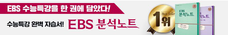 [고등참고서] 메가북스(참고서) <EBS 분석노트> 구매 이벤트 증정_김영민