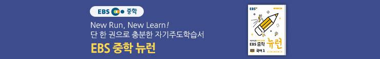 [중등참고서] EBS 중학 뉴런 이벤트 _광고_김영민