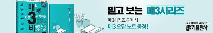 [고등참고서] 키출판사 매3시리즈 이벤트 증정_김영민