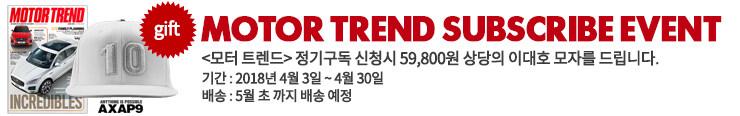 [잡지] 가야미디어 <모터 트랜드 정기구독> 이벤트 노출용_김영민