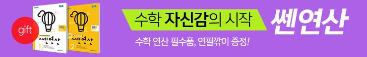 [초등참고서] 좋은책신사고 쎈연산세트 연필깎이 증정 이벤트_김영민
