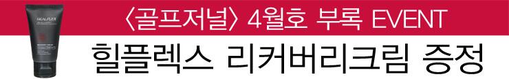 [잡지] 성운도서 골프저널 4월호 이벤트 증정_김영민