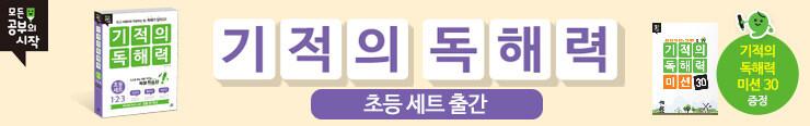 [초등참고서] 길벗스쿨 <기적의 독해력 초등 세트> 출간 기념 이벤트 증정_김영민