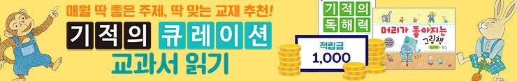 [초등참고서] 길벗스쿨 기적의 큐레이션 4월 이벤트 추첨_김영민