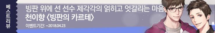 [전자책] 롤링(와이드)_<빙판의 카르테>