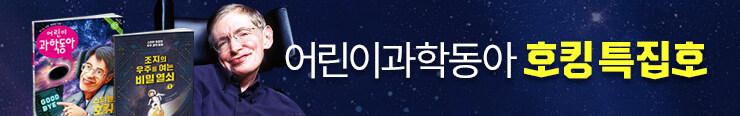 [잡지] 동아사이언스(잡지) <어린이 과학동아 Vol.08> 이벤트 추첨_김영민