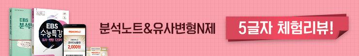 [고등참고서] EBS 분석노트&유사변형 N제 5글자 체험 리뷰 이벤트 추첨_김영민
