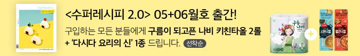 [잡지] 레시피팩토리(잡지) <수퍼레시피 2,0 2018년 5-6월호> 출간 기념 이벤트 노출용_김영민