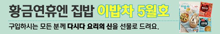 [잡지] 이밥차(그리고책) <월간 이밥차 2018년 5월호> 출간 이벤트 노출용_김영민