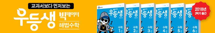 [초등참고서] 천재교육 2018년 2학기 우등생수학 출간 이벤트 증정_김영민