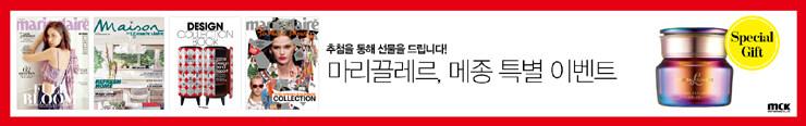 [잡지] MCK퍼블리싱 2018년 5월 특별 선물 이벤트 추첨_김영민