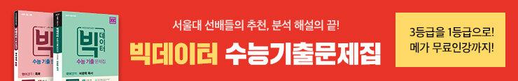 [고등참고서] 메가북스 <빅데이터 수능기출문제집> 출간 이벤트 증정_김영민