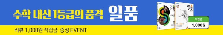 [고등참고서] 좋은책신사고 중등/고등 일품 시리즈 리뷰 이벤트 추첨_김영민
