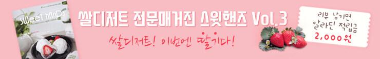 [잡지] 종이학 <매거진 스윗핸즈 Vol.3> 출간 기념 이벤트 추첨_김영민