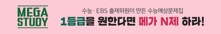[고등참고서] 메가북스 <메가스터디 N제> 구매 이벤트 증정_김영민