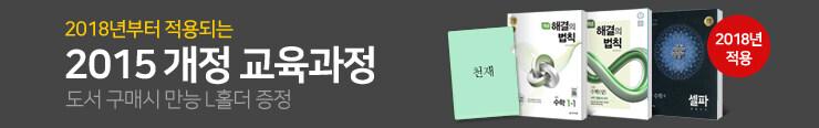 [중고등참고서] 천재교육 2015 개정 교육과정 이벤트 증정_김영민