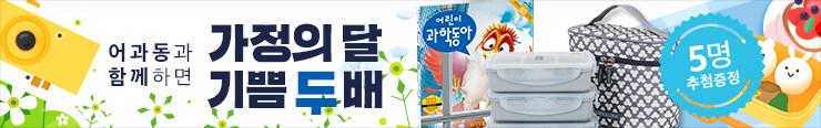 [잡지] 동아사이언스(잡지) <어린이 과학동아 Vol.10> 이벤트 추첨_김영민