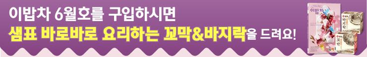 [잡지] 이밥차(그리고책) <월간 이밥차 2018년 6월호> 출간 이벤트 노출용_김영민