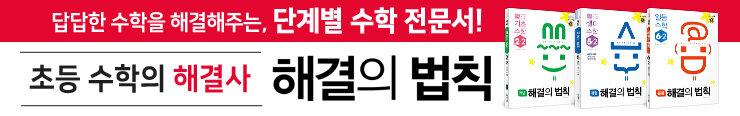 [초등참고서] 천재교육 <2학기 초등 해결의법칙> 이벤트 증정_김영민