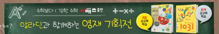 [초등참고서] 시매쓰 영재기획전 증정_김영민