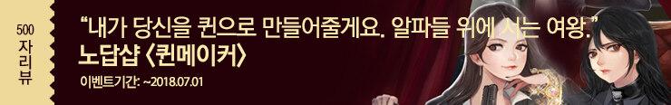 [전자책] 롤링(와이드)_나이츠문_<퀸 메이커>