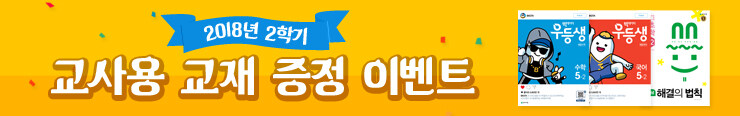 [초등참고서] 천재교육 교사용 증정 이벤트(노출용)_김영민