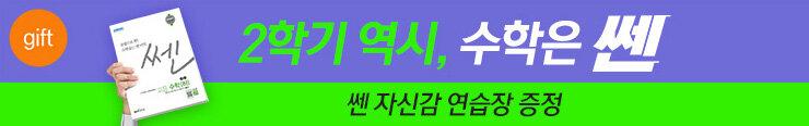 *유료_[중고등참고서] 좋은책신사고 <쎈수학 2학기 프로모션> (노출용)_김영민