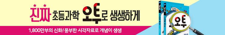 [초등참고서] 비상교육 초등오투과학 교재 이벤트(노출용)_김영민