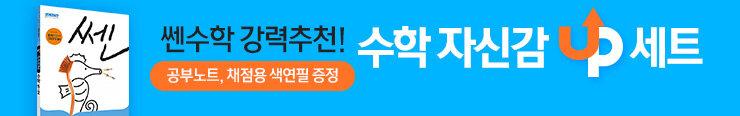 [초등참고서] 좋은책신사고 <쎈수학 강력추천! 자신감 UP> 기획전(노출용)_김영민