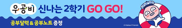 *유료_[초등참고서] 좋은책신사고 2018-2학기 우공비 초등 시리즈 구매 이벤트(노출용)_김영민