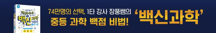 [중등참고서] 메가스터디 백신과학 기본서 구매 이벤트 증정_김영민
