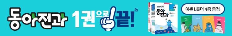 [초등참고서] 동아출판 초등 18-2학기 동아전과 이벤트 증정_김영민