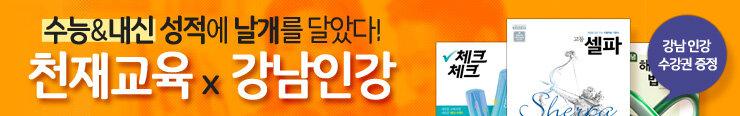 [중고등참고서] 천재교육 X 강남인강 이벤트 증정_김영민